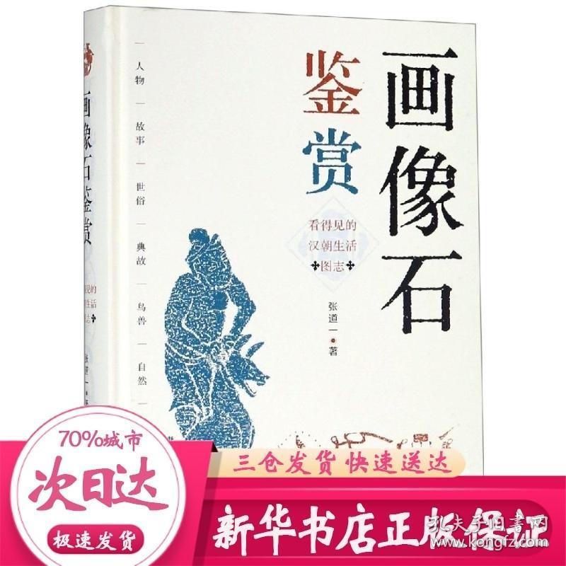 画像石鉴赏 看得见的汉朝生活图志 张道一 著 雕塑艺术 新华书店正版图书籍 文化艺术出版社