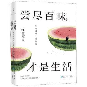 尝尽百味才是生活(汪曾祺散文精选集)(精)