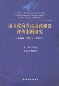 正版 2012-地方政府党风廉政建 9787516137710 李和中 中国社会科学出版社 政治 中国共产党--地方组织--党风建设--案例 书籍