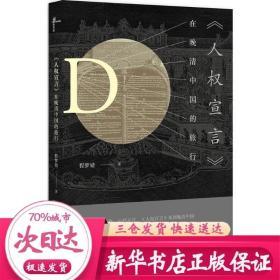 《人权宣言》在晚清中国的旅行