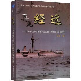 再见经远——2018中国水下考古