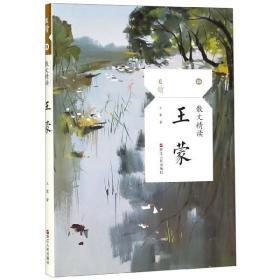 王蒙(散文精读)/且读