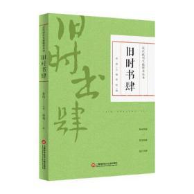 旧时书肆(近代报刊文献辑录丛书)
