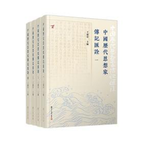 中国历代思想家传记汇诠