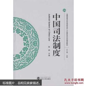 中国司法制度 陈群 武汉大学出版社