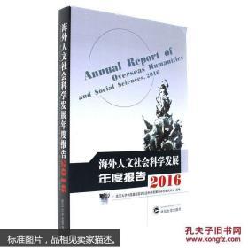 海外人文社会科学发展年度报告2016 武汉大学中国高校哲学社会科