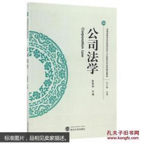 公司法学 赵海怡 总 武汉大学出版社