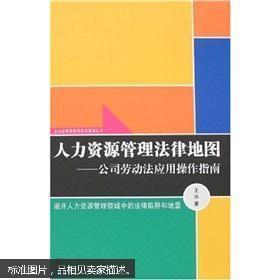 管理法律地图——公司劳动法应用操作指南 王冰 武汉大学出版社