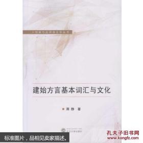 建始方言基本词汇与文化 蒋静 武汉大学出版社