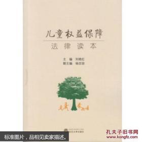 儿童权益保障法律读本 刘艳红 武汉大学出版社