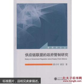 供应链联盟的管制研究 薛才玲 黄岱 武汉大学出版社