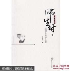师生对:思想是美中之美 左亚文 武汉大学出版社