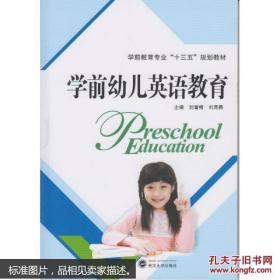 学前幼儿英语教育 刘雪梅 刘海燕 武汉大学出版社