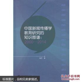 中国新闻传播学教育研究的知识图谱:2000-2014 陆丹 武汉大学出版