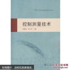 控制测量技术 邹娟茹 孙兴华 武汉大学出版社