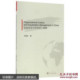 企业文化与外派员工管理 刘容志 武汉大学出版社