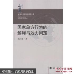 国家单方行为的解释与效力判定 朱玲玲 武汉大学出版社