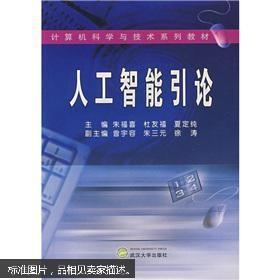 人工智能引论 朱福喜 杜友福 夏定纯 武汉大学出版社
