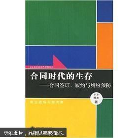 合同时代的生存:合同签定、履约与纠纷预防 王冰 王博 武汉大学