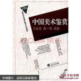 中国美术鉴赏 王诚浩 屈一锋著 武汉大学出版社