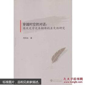 穿越时空的对话:英汉文学文本翻译的互文性研究 范司永 武汉大学