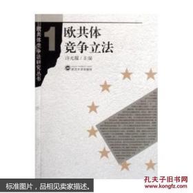 欧共体竞争立法 许光耀 武汉大学出版社