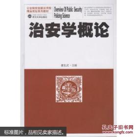 治安学概论 惠生武 武汉大学出版社