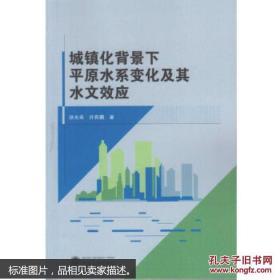 城镇化背景下平原水系变化及其水文效应 徐光来、许有鹏 武汉大学