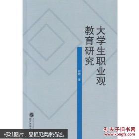 大学生职业观教育研究 赵健 武汉大学出版社