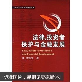 法律、投资者保护与金融发展 洪修文 武汉大学出版社