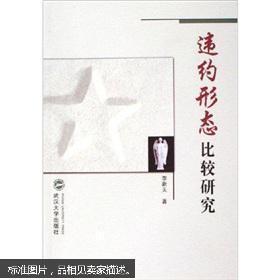 违约形态比较研究 李新天 武汉大学出版社