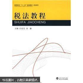 税法教程 白安义 余谦 武汉大学出版社