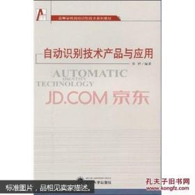 自动识别技术产品与应用 张铎 武汉大学出版社