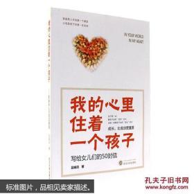 我的心里住着一个孩子:写给女儿们的50封信 吕瑜洁 武汉大学出版