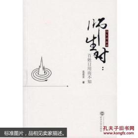 师生对:百姓日用而不知 左亚文 武汉大学出版社