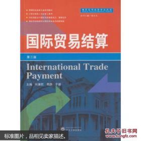 国际贸易结算 何康民 易静 于建 武汉大学出版社
