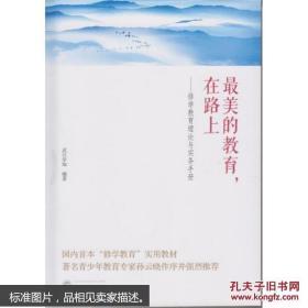 美的教育 在路上:修学教育理论与实务手册 武汉学知 武汉大学出版