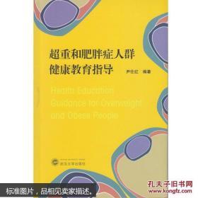 超重和肥胖症人群健康教育指导 尹仕红著 武汉大学出版社