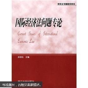国际经济法问题专论 余劲松 武汉大学出版社