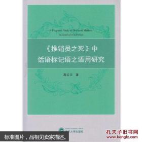 《推销员之死》中话语标记语之语用研究 高红云 武汉大学出版社
