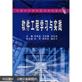 软件工程学习与实践 李伟波 王庆春 刘永祥 武汉大学出版社