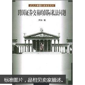 跨国证券交易的国际私法问题 萧凯 武汉大学出版社