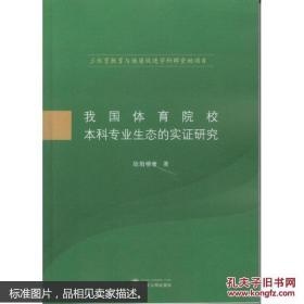 我国体育院校本科专业生态的实证研究 欧阳柳青 武汉大学出版社
