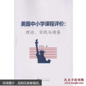 美国中小学课程评价:理论、实践与借鉴 罗贵明 武汉大学出版社