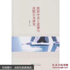 组织中员工进谏与沉默行为研究 王淑红 武汉大学出版社