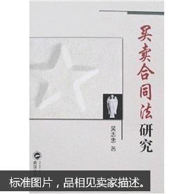 买卖合同法研究 吴志忠 武汉大学出版社