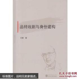 品特戏剧与身份建构 王娜 武汉大学出版社