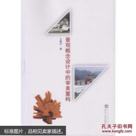 景观概念设计中的审美重构 王佩环 武汉大学出版社