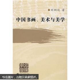 中国书画、美术与美学 刘纲纪 武汉大学出版社