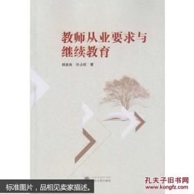 教师从业要求与继续教育 杨泉良 许占权 武汉大学出版社